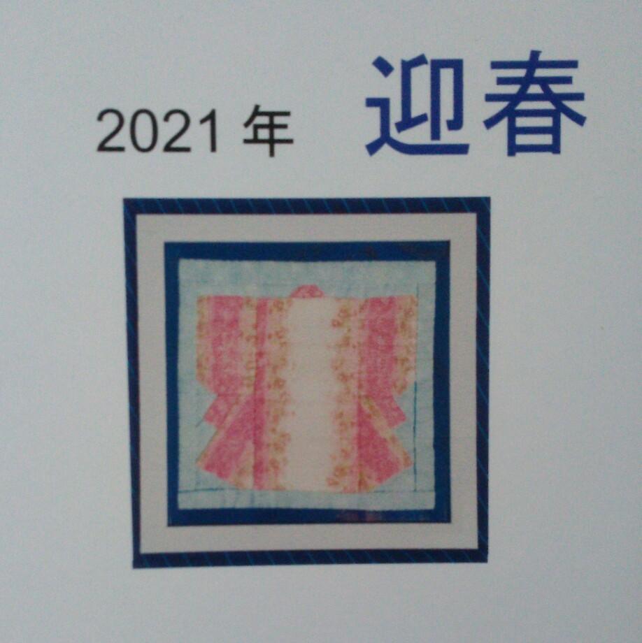 2021 パートナーシップ キルト